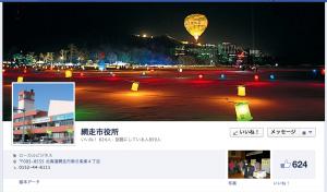 網走のFacebookページ