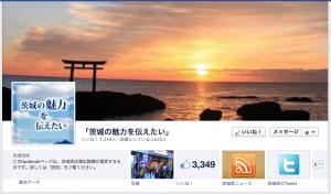 茨城県のFacebook