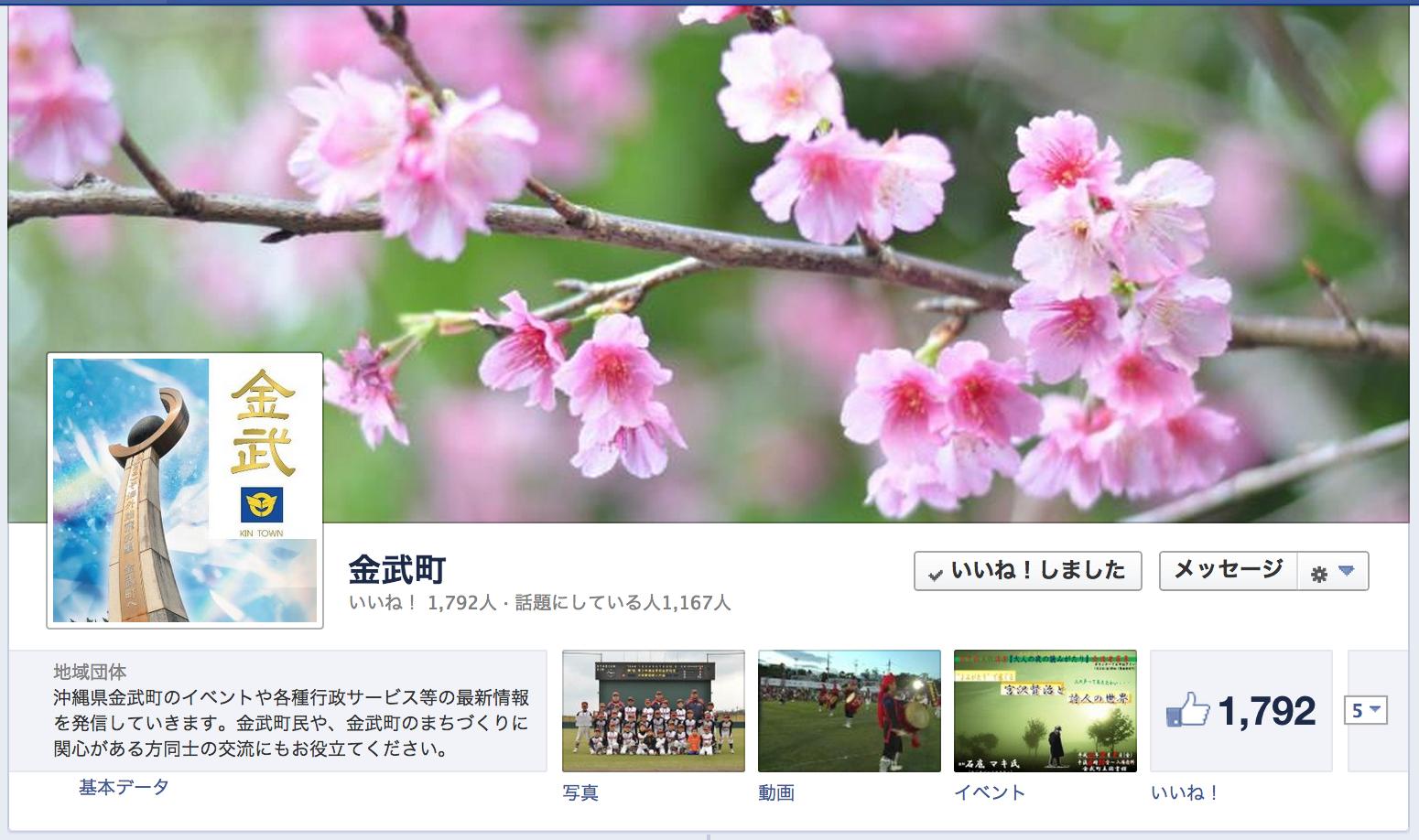 沖縄 金武町 Facebook