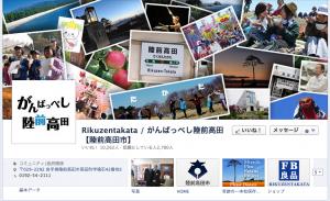 陸前高田フェイスブックページ