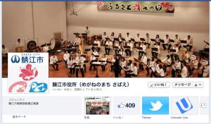 鯖江市フェイスブック