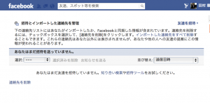 Facebookのお誘いメールを送信しない方法