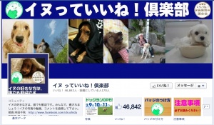 犬の画像 Facebook