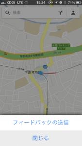 Googlemap フィードバック送信