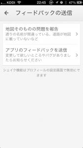 iphoneのグーグルマップをシェイク