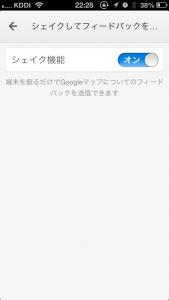グーグルマップ iOS シェイク