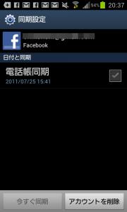 Facebook アンドロイドで電話帳を同期したくない
