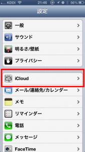 iPhone5をバックアップする方法
