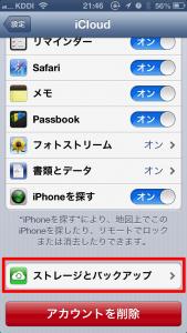 アイフォンのバックアップを取る方法