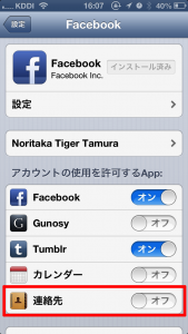 FacebookとiPhoneの連絡先を連動したくない