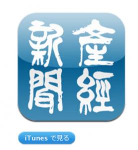 産経新聞 iPhone iPad
