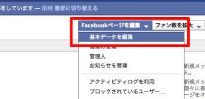 Facebookのスポットが全然違うところに表示される