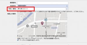 Facebook 地図上の位置が違う