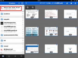 PDFデータをiPadminiで見る方法