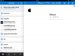 iPadでPDFを閲覧