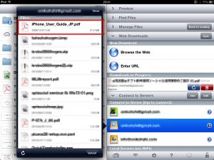 iOSでPDFを閲覧する手順