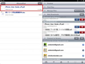iOSデバイスでPDFを編集する