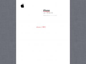 iPadmini PDFの文章にアンダーラインを引く