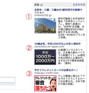Facebook広告 サンプル画像