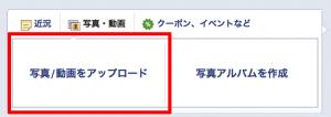 Facebook画像アップ