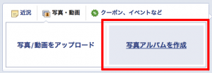 facebook複数画像をUP