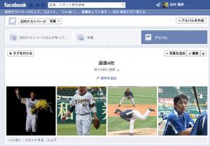 Facebook 画像がまとまる