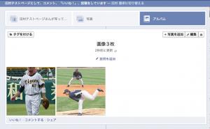 フェイスブックで2画像をまとめる