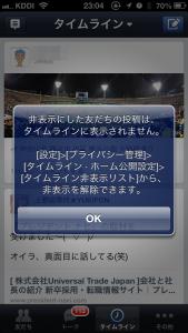 iphoneのライン設定