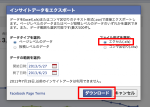 Facebookインサイト文字化け