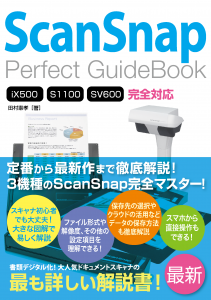 ScanSnapPerfectGuideBook
