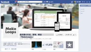フェイスブック事例