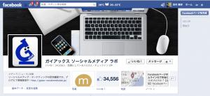 Facebookページ 企業活用事例