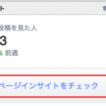 Facebookインサイト01