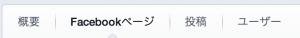 Facebook解析画面