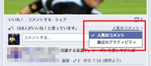 Facebookページ 人気のコメント