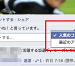 Facebookコメント欄