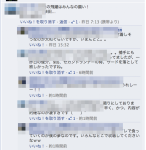 フェイスブックページ コメント