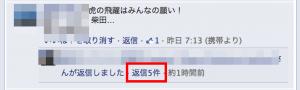 Facebookコメント返信