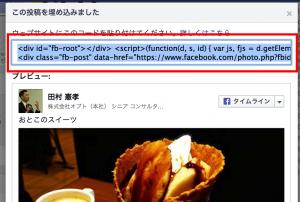フェイスブックの投稿埋め込み手順