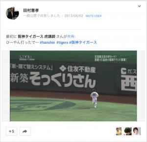 グーグルプラスにGIF動画