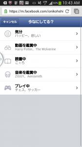 Andoroid Facebook 顔文字