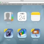 iCloudでiWorkを使う