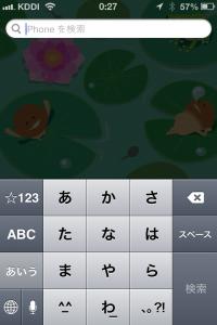 iOS7にiPhoneを検索が無い