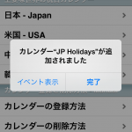 iPhone5 カレンダーに祝日を表示