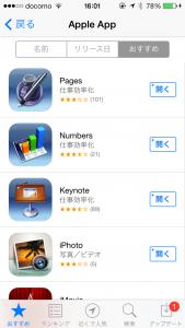 iOS7 無料 iWork