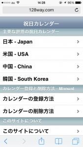 iOS7祝日設定