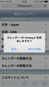iOS7 カレンダー 祝日