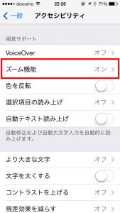 iOS7 画面がでかくなった