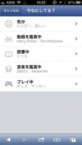 Facebook iOS ニコちゃん