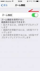 iPhone5 画面がでかくなった